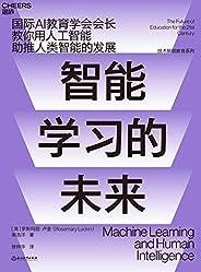智能学习的未来(技术解锁教育系列第三部 国际AI教育学会会长教你用人工智能助推人类智能的发展!)