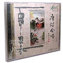 唐诗合唱 LPCD1630(发烧CD)雨果唱片 HUGO