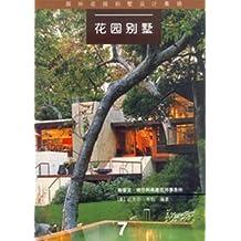 国外花园别墅设计集锦7:花园别墅