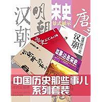 中国历史那些事儿系列套装:明朝那些事儿(全7册)、这里曾经是汉朝(全6册)、唐史并不如烟(全5册)、如果这是宋史(全10册)