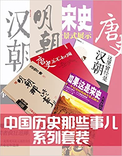 【Kindle 电子书】中国历史那些事儿系列套装 特价18.99元