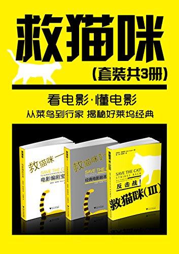 救猫咪(套装共3册)布莱克·斯奈德(作者)epub+mobi+azw3