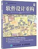 软件设计重构
