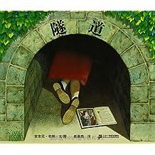 蒲蒲兰绘本馆:隧道