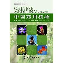 中国药用植物(二十七)