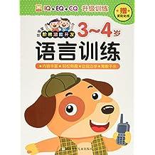 好宝宝阶梯潜能开发:语言训练(3-4岁)(附奖励贴纸)