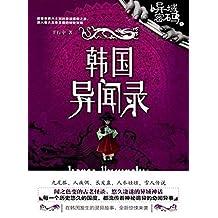 异域密码之韩国异闻录(《异闻录系列》实体书畅销破百万。) (异域密码系列)