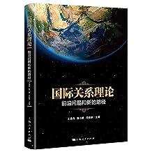 国际关系理论:前沿问题和新的路径