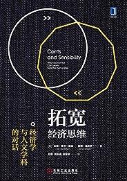 拓寬經濟思維:經濟學與人文學科的對話(本書在一位著名的文學和語言教授與一位著名的經濟學家的合作下,探討了經濟學和人文學科之間自由對話的好處,具有原創性,觀點敏銳,令人振奮,有助于推動經濟學回到其在與人文學科對話交流中的位