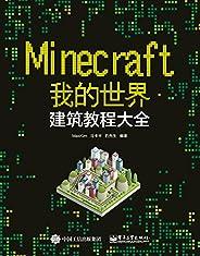 Minecraft我的世界:建筑教程大全(博文視點圖書)