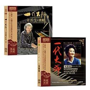 正版 一代大师巫漪丽 梁祝/钢琴曲 2盒装无损音乐CD唱片 正弘音像