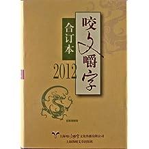 咬文嚼字(合订本)(2012)