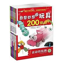奇思妙想做玩具200款(套装共7册)
