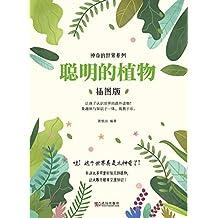 聪明的植物(让孩子认知世界的趣味读物,受青少年喜欢的科普读物!)