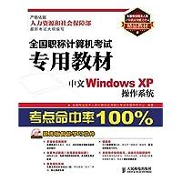 全国职称计算机考试专用教材——中文Windows XP操作系统