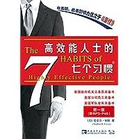 高效能人士的七个习惯(第一章P1-46)
