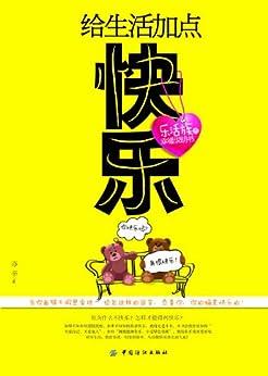 """""""给生活加点快乐:乐活族的幸福说明书"""",作者:[亦辛]"""