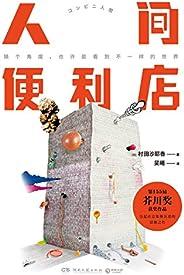 """人间便利店(""""荣获芥川奖,引起日本社会集体沉思的现实主义话题之作!我们努力模仿,只为扮演大家心目中的普通人。 """") (博"""