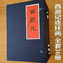 西游记 全36册 连环画小人书