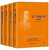 美國四大傳記:富蘭克林自傳+林肯傳+卡內基自傳等(套裝共4冊)