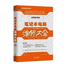 笔记本电脑维修大全(实例精华版) (硬件维修无忧宝典)