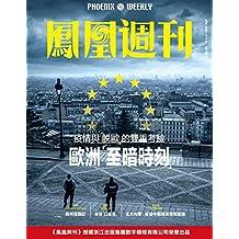 """欧洲""""至暗时刻""""  香港凤凰周刊2020年第11期"""