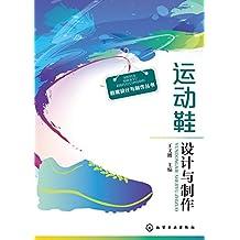 鞋靴设计与制作丛书:运动鞋设计与制作