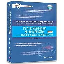 汽车行业经销商业务管理系统:打造属于经销商自己的数字化平台(第2版)