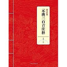 元曲三百首注释 (国学经典)