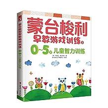 蒙台梭利早教游戏训练:0~5岁儿童智力训练