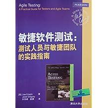 敏捷软件测试:测试人员与敏捷团队的实践指南(两种封面 随机发货)