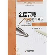 中医学专业考试题库系列丛书:金匮要略必读基础知识