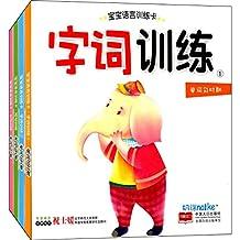 宝宝语言训练卡(套装共4册)
