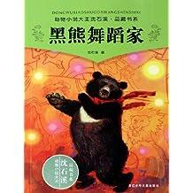 黑熊舞蹈家 (动物小说大王沈石溪·品藏书系)