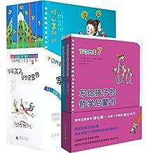 写给孩子的哲学启蒙书(1-8册)
