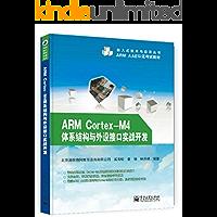 嵌入式技术与应用丛书·ARM AAE认证考试教材:ARM Cortex-M4体系结构与外设接口实战开发