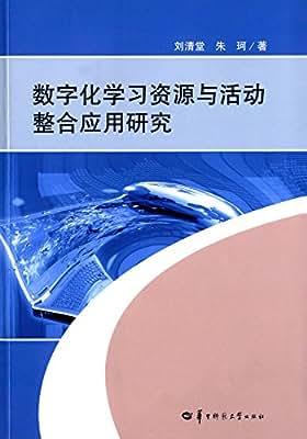 数字化学习资源与活动整合应用研究.pdf