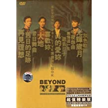 Beyond:1991 Live演唱会卡拉OK(DVD+CD超值精装版)