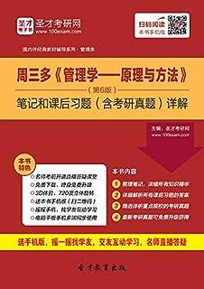 圣才教育·国内外经典教材辅导系列·管理类:周三多《管理学·原理与方法》(第6版)笔记和课后习题(含考研真题)详解
