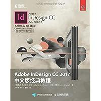 Adobe InDesign CC 2017中文版经典教程