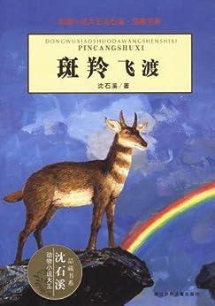 """""""斑羚飞渡 (动物小说大王沈石溪·品藏书系)"""",作者:[沈石溪]"""