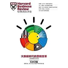 大数据时代的营销变革(《哈佛商业评论》增刊)