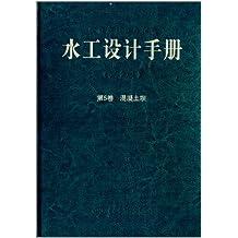 水工设计手册(第2版):第5卷混凝土坝
