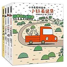 暖房子游乐园·宫西达也小卡车系列(套装共4册) [3-6岁]