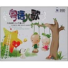 粤语儿歌(6CD)