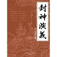 封神演义 (博采经典•十大古典畅销小说)