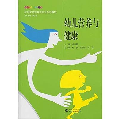 幼儿营养与健康.pdf