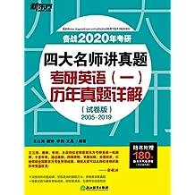 (2020)四大名师讲真题 考研英语(一)历年真题详解(试卷版)