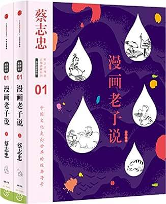 蔡志忠漫画古籍典藏系列:漫画老子说.pdf