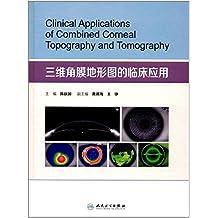 三维角膜地形图的临床应用